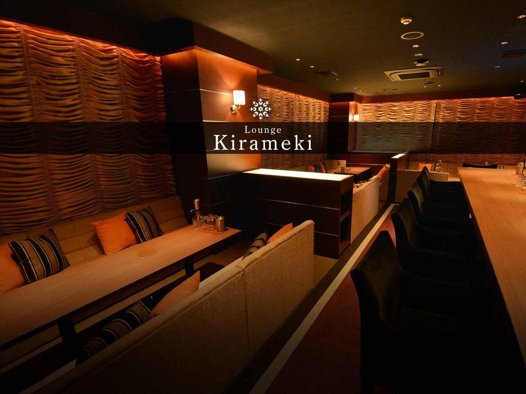 Lounge kiramekiへのリンク画像