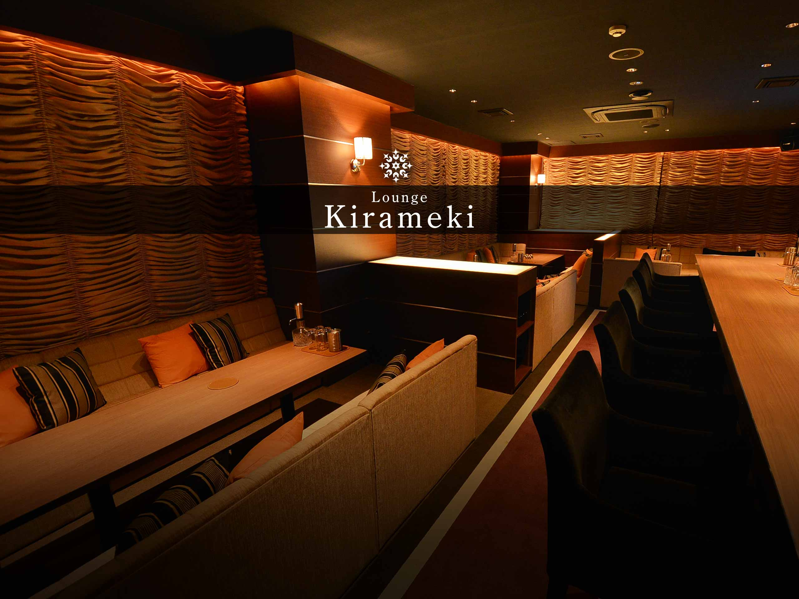 Lounge Kirameki画像