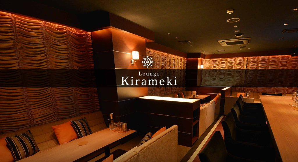 旭川Lounge Kiramekiのイメージ画像