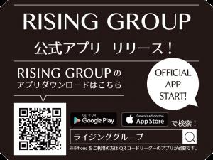 ライジング公式アプリの紹介画像