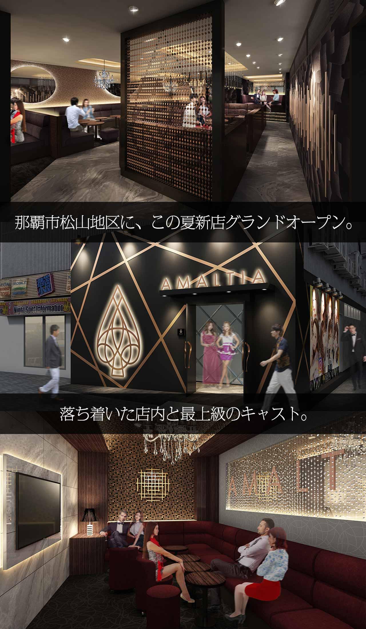 沖縄県那覇市にキャバクラ新店オープン!松山に新たに飲み屋が誕生。その名はAMALTIA(アマルティア)。