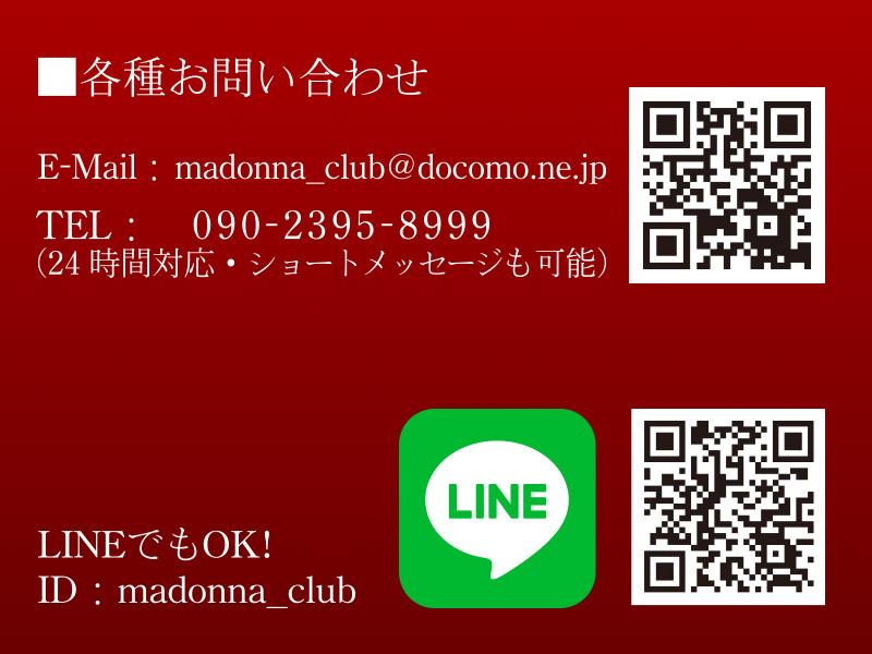 MADONNA CLUB求人情報の画像